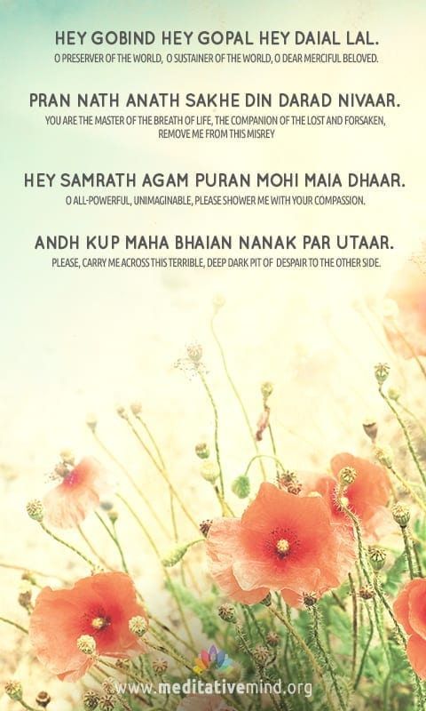 Free HD Wallpaper Mobile - Hey Gobind Hey Gopal - Mantra with Meaning